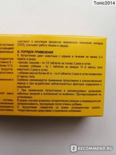 Артрогликан для кошек: описание препарата, инструкция по применению, отзывы, аналоги