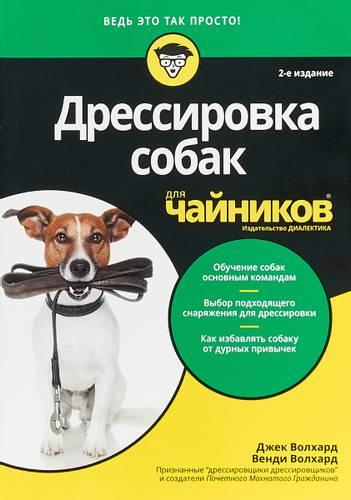 Правила воспитания щенков и взрослых собак