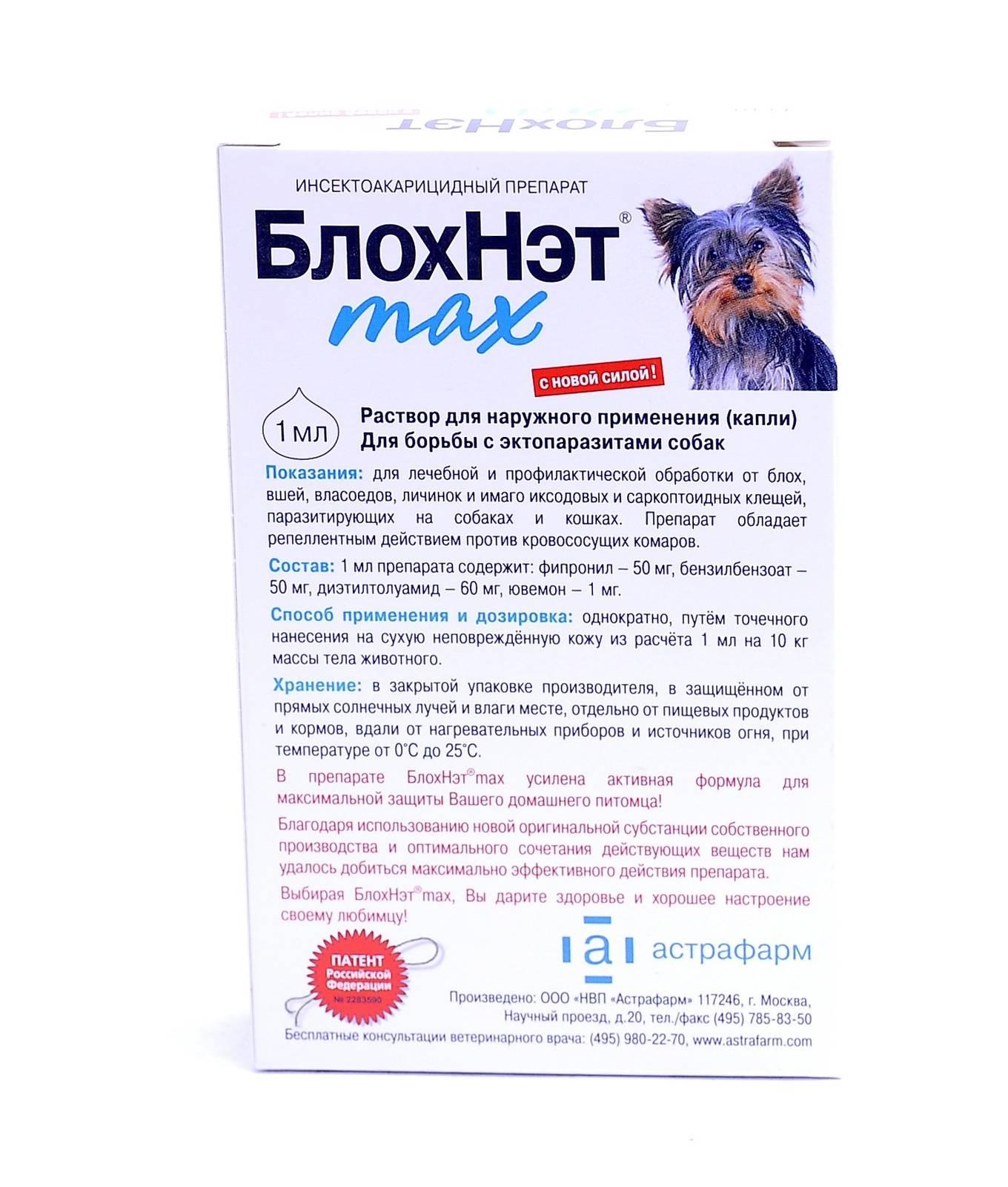 Блохнэт max для собак с массой тела от 20 до 30 кг