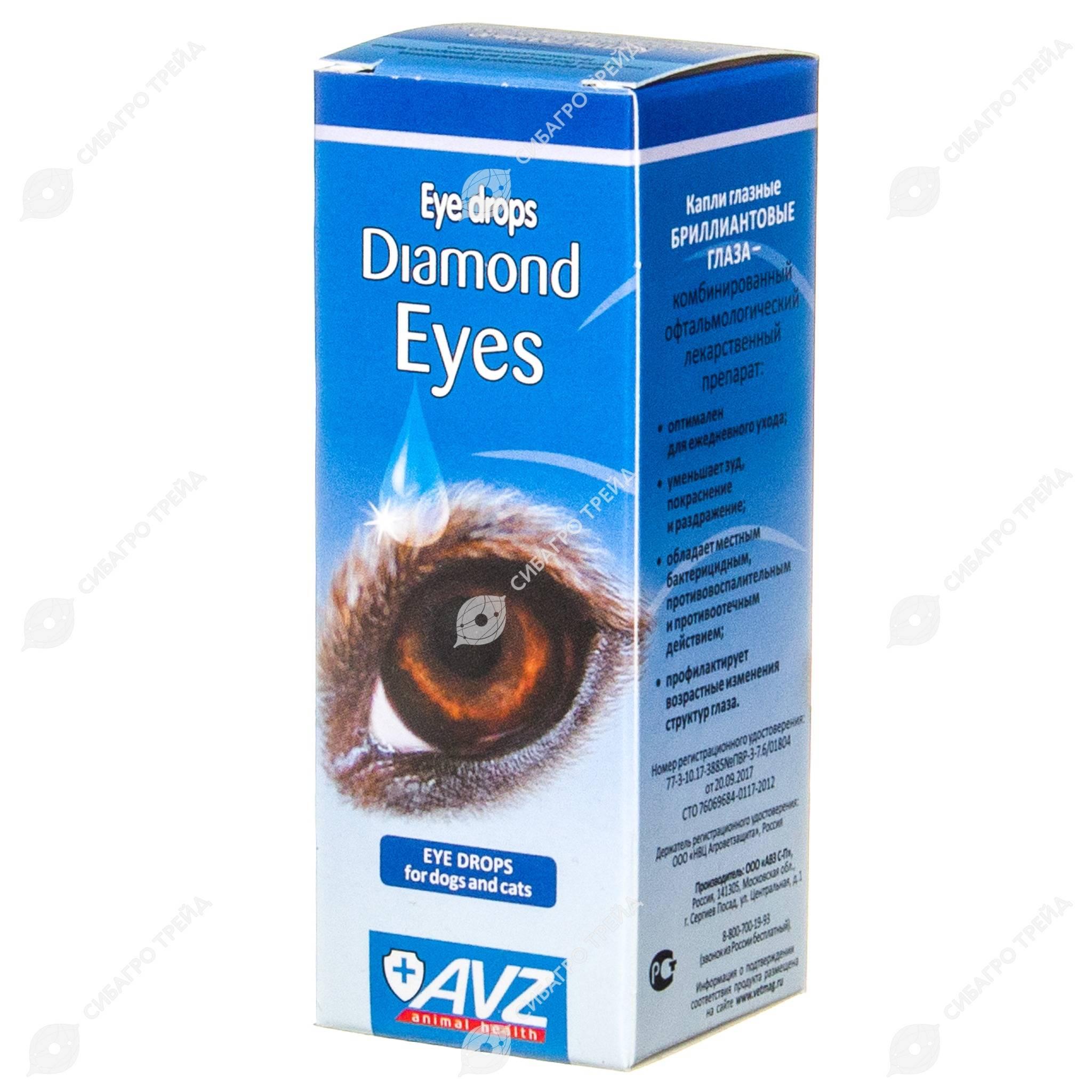 Бриллиантовые глаза - капли для собак: инструкция, отзывы, цена