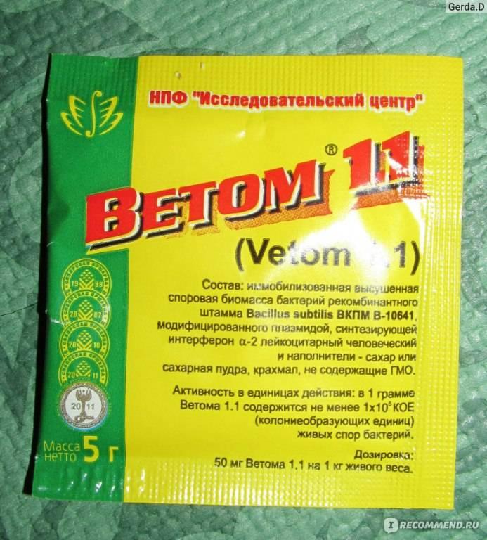 Ветом-1. 500 г