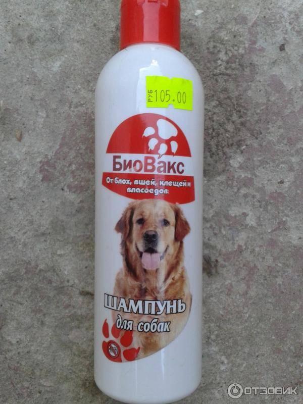 Рейтинг шампуней для собак