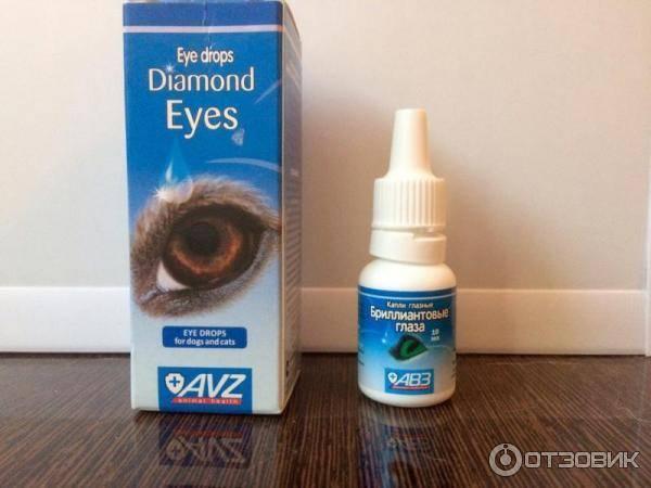 Офтальмологическое средство для кошек бриллиантовые глаза
