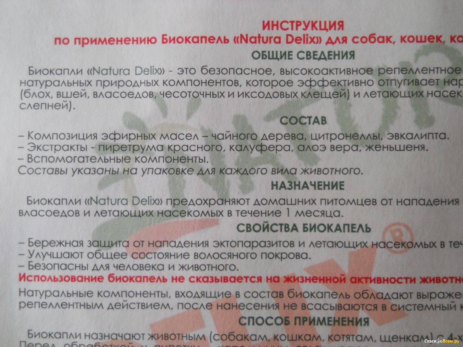 Natura delix bio (капли  антипаразитарные) для собак и кошек   отзывы о применении препаратов для животных от ветеринаров и заводчиков