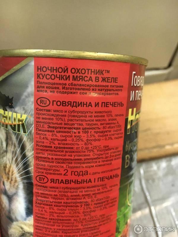 Корм российского производства «Ночной Охотник»