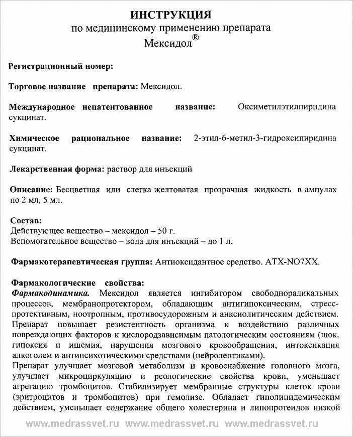Мексидол-вет 5% р-р для инъекций, амп. 2 мл № 10