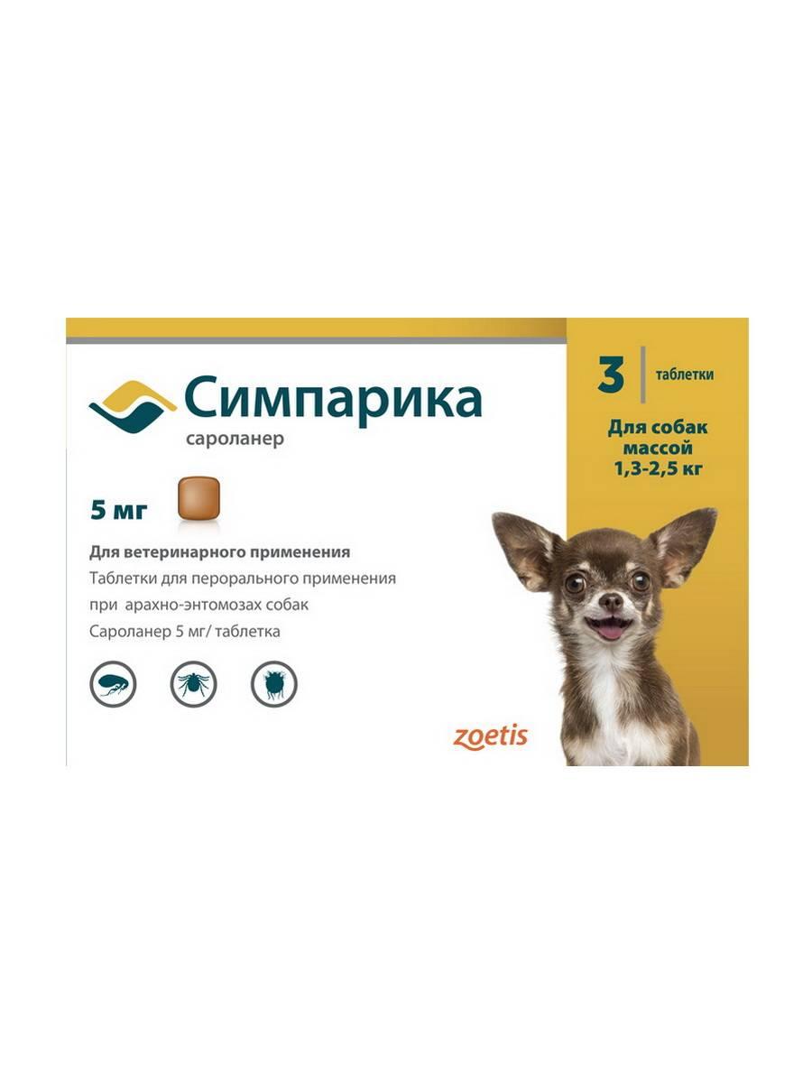 Симпарика 20 мг от блох и клещей для собак 5,1-10 кг, 1 таблетка