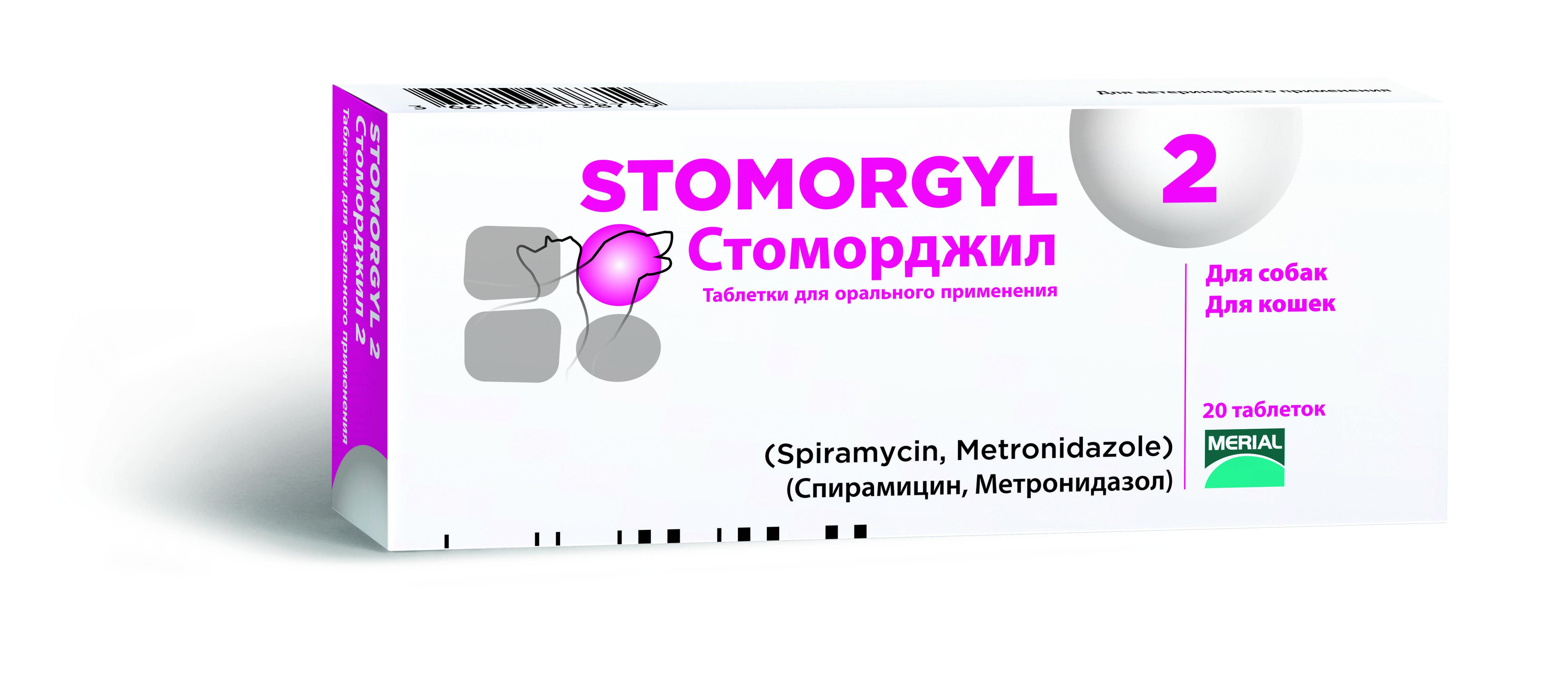 Стоморджил 10мг - купить, цена и аналоги, инструкция по применению, отзывы в интернет ветаптеке добропесик