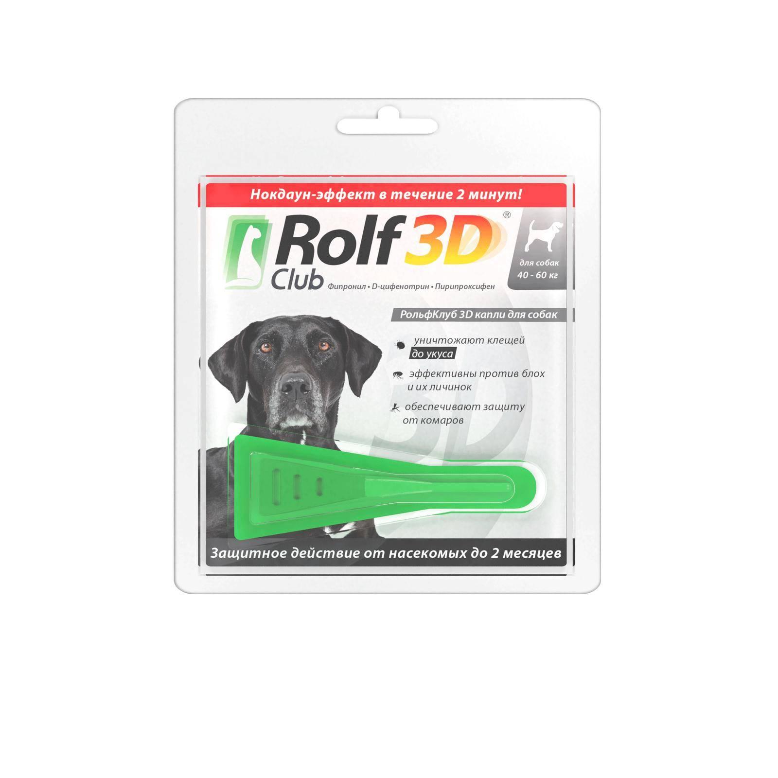 Рольф капли для кошек (rolf 3d club): инструкция по применению