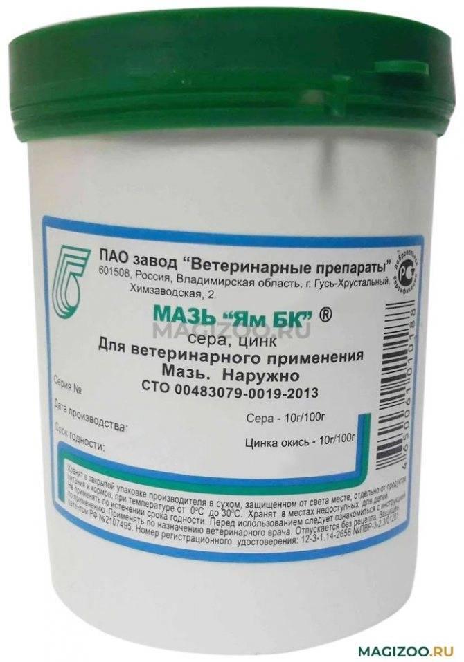 Мазь ям бк: инструкция для человека, отзывы, цена в аптеках, состав - medside.ru