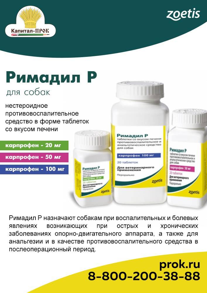 Препарат для собак zoetis римадил р таблетки со вкусом печени 50мг 20таб таблетки