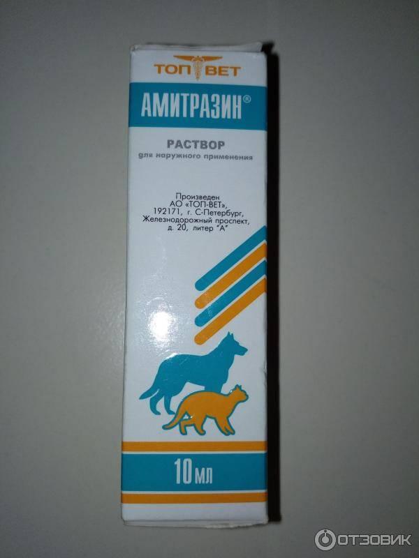 Амитразин для собак
