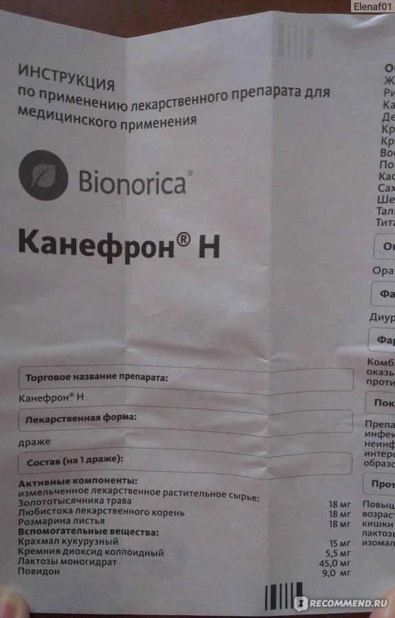 №16307 канефрон н (canephron n): инструкция, применение, противопоказания — bionorica, ag (германия)