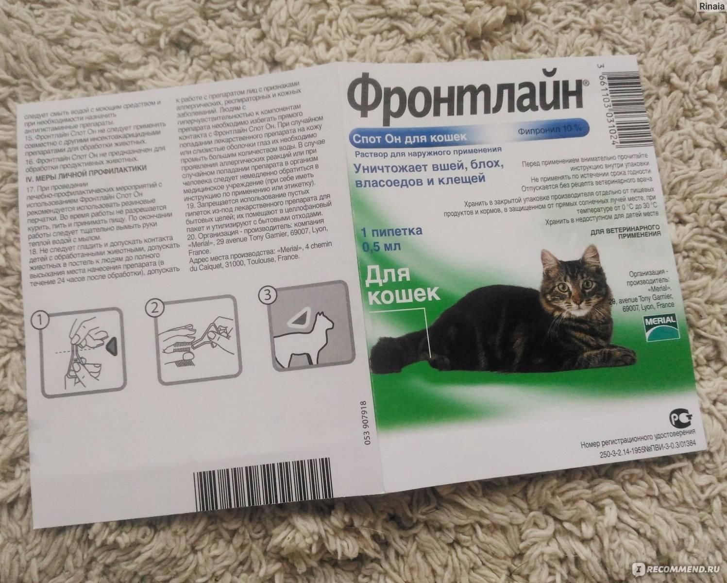 Бродлайн спот-он капли на холку для кошек