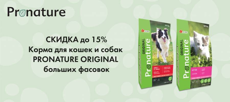 Корм pronature (пронатюр) для собак