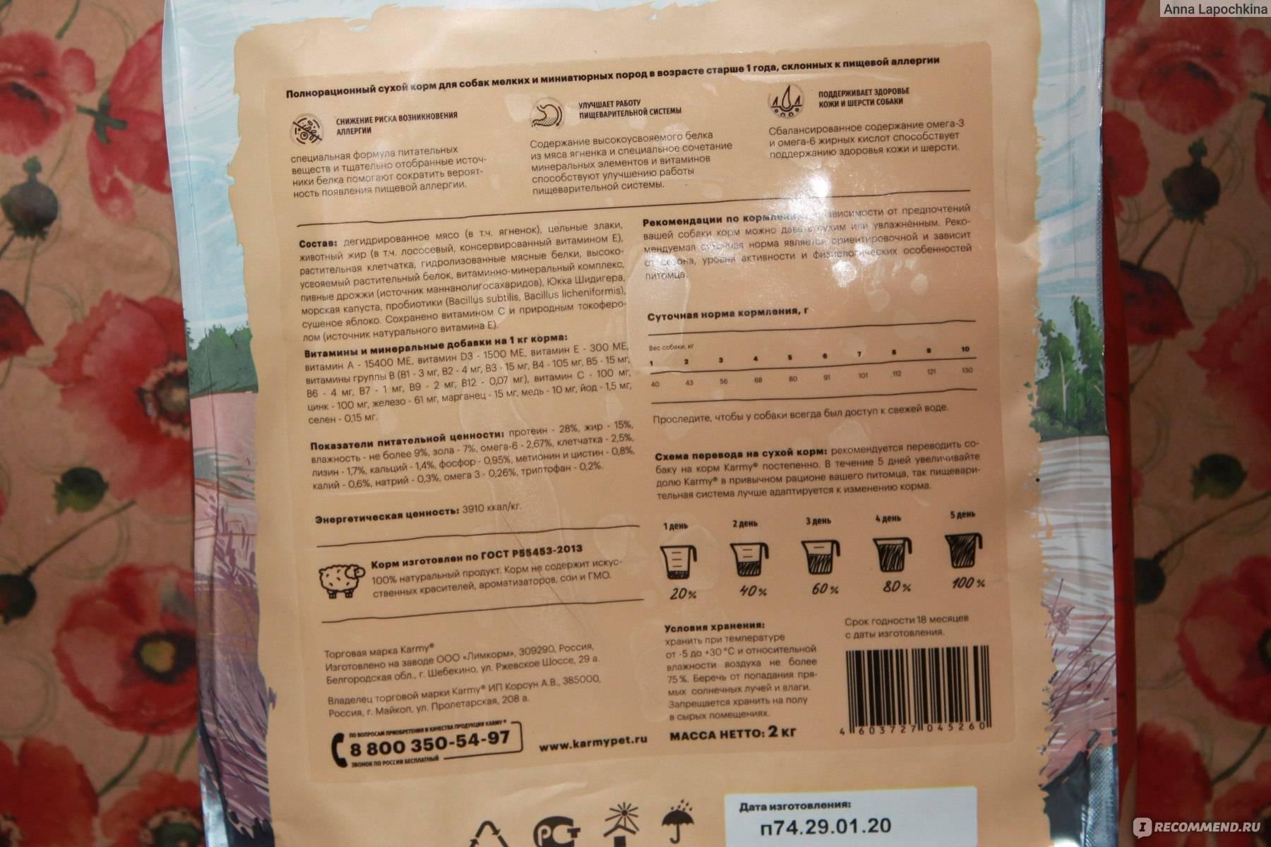 Как перевести собаку с сухого корма на натуралку или с натурального питания на сухой корм, переводить собак с натуралки сложнее — предлагаем схему.