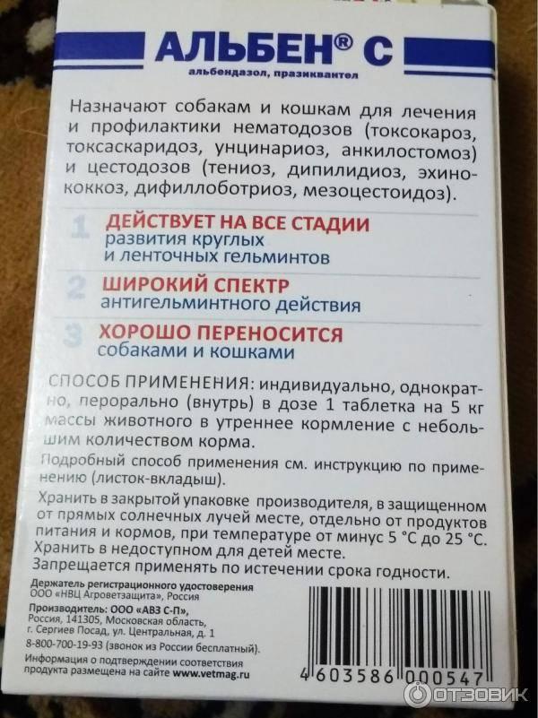 Альбен с (таблетки) для собак и кошек | отзывы о применении препаратов для животных от ветеринаров и заводчиков