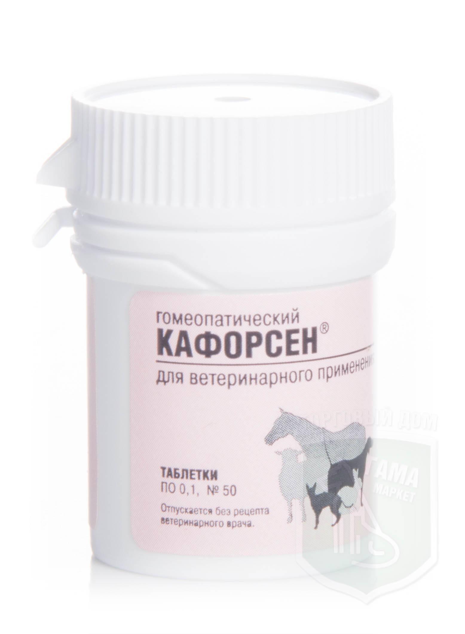 Гомеопатические препараты для собак: лиарсин, фоспасим, кафорсен и другие