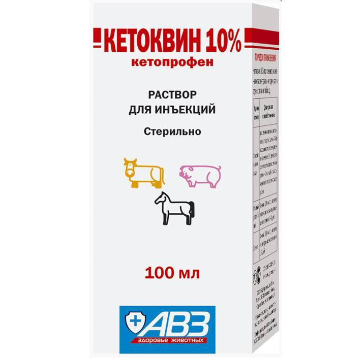 Флексопрофен 10%