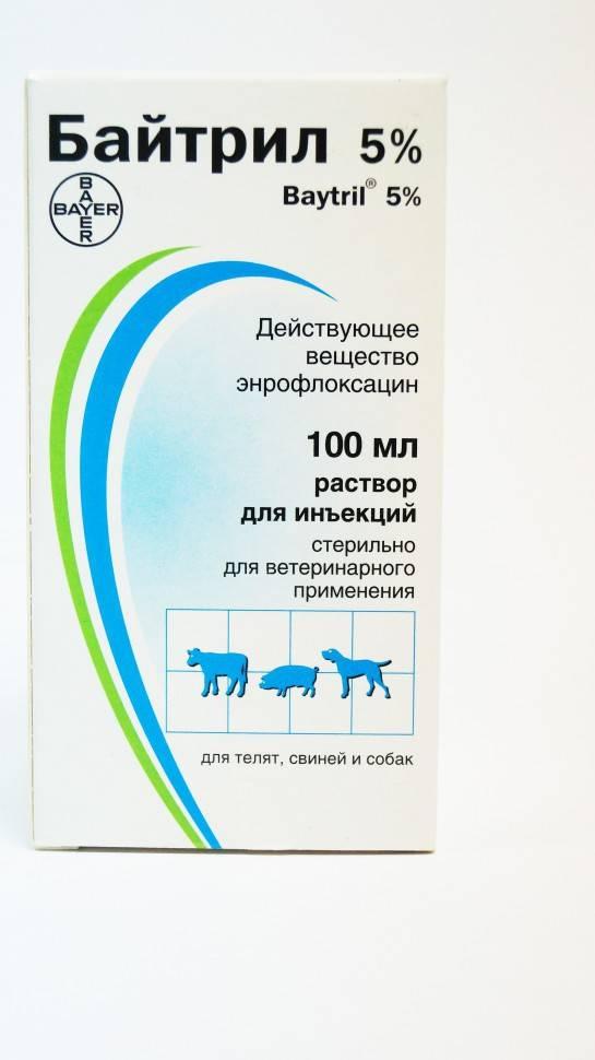 Байтрил, антибиотик широкого спектра действия