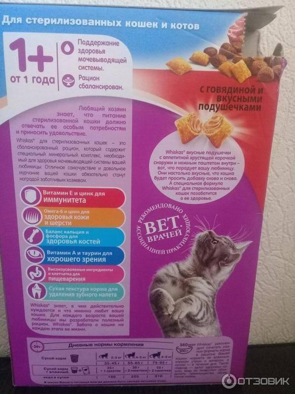 Чем корм для стерилизованных кошек отличается от обычного? можно ли кормить кастрированного кота обычным кормом?
