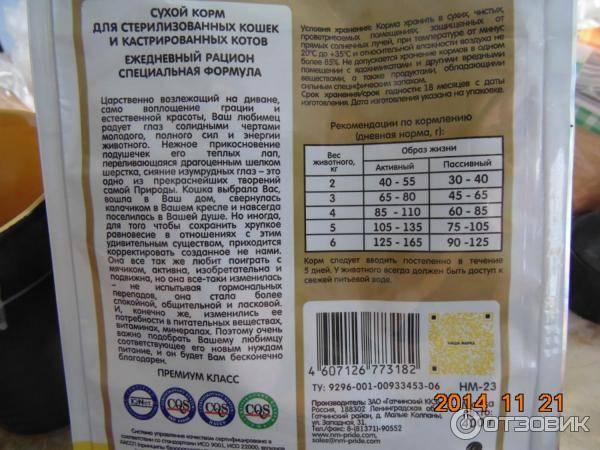 Влажные корма для кошек: обзор, производители, рейтинг по качеству, отзывы ветеринаров - animallist.ru