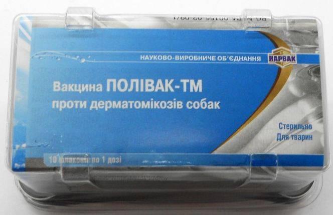 Поливак-тм для собак, вакцина противогрибковая