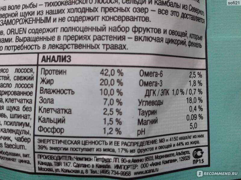 Лакомство для кошек orijen original cat treat, состав и дозировка, где купить, цена, отзывы о лакомстве ориджен