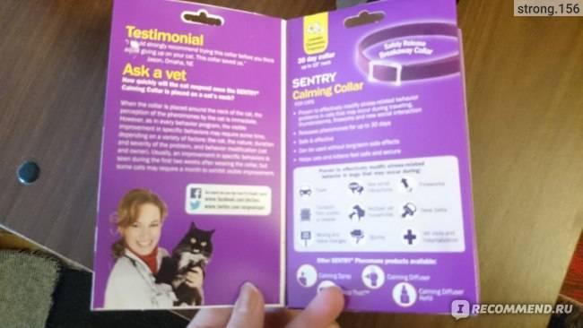 Успокаивающее средство для кошки— ошейник с феромонами sentry