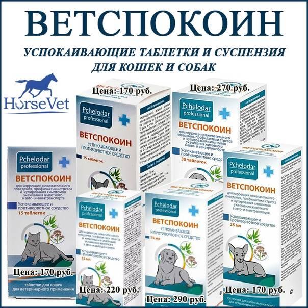 Ветспокоин для мелких собак в таблетках №15 - купить, цена и аналоги, инструкция по применению, отзывы в интернет ветаптеке добропесик