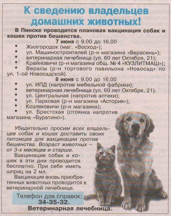 Первая, вторая прививка щенку