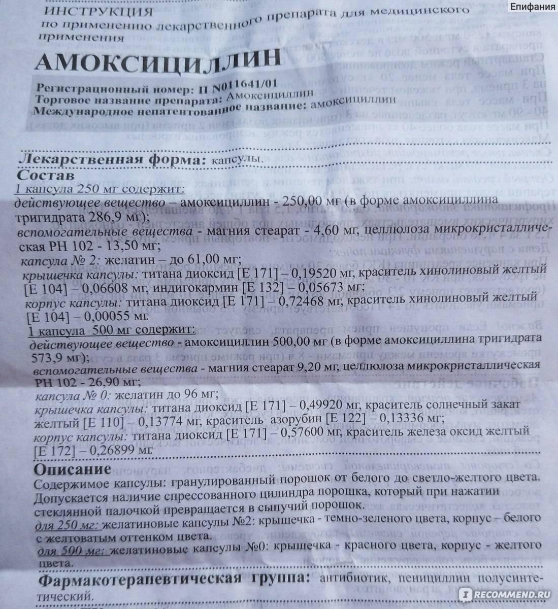 ➤ амоксициллин таблетки 250 мг инструкция по применению - лекарственный препарат производства ао «авва рус»
