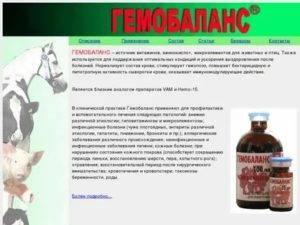 Препарат гемобаланс для кошек: показания к применению и эффект
