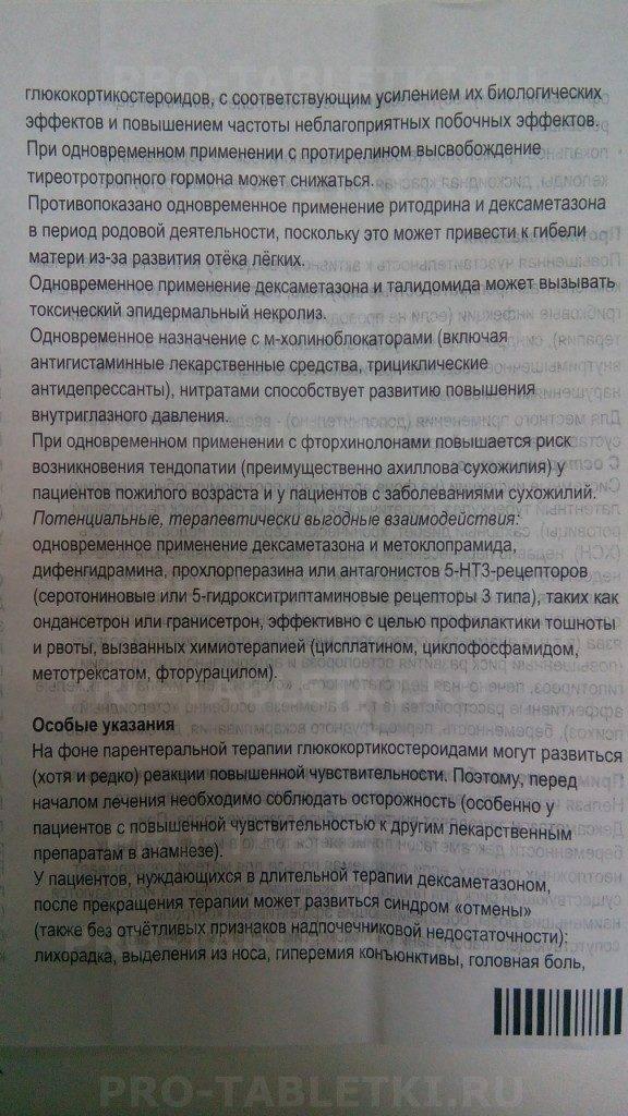 Дексаметазон в таблетках — инструкция по применению | справочник лекарственных препаратов medum.ru