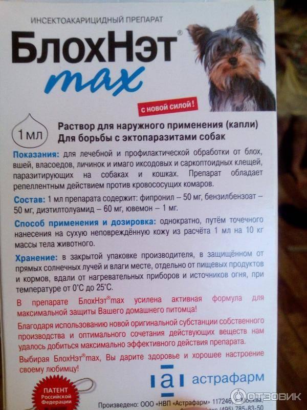 Блохнэт max для собак с массой тела от 10 до 20 кг