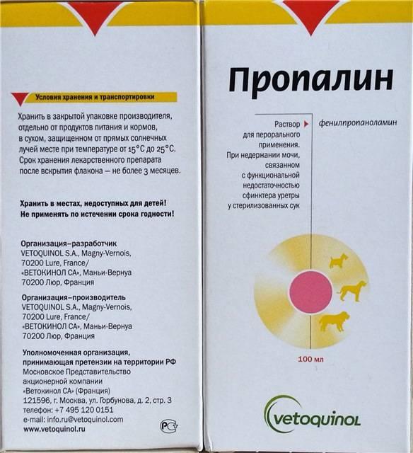 Пропалин сироп - купить, цена и аналоги, инструкция по применению, отзывы в интернет ветаптеке добропесик