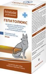 Гепатолюкс суспензия для собак мелких пород 25 мл