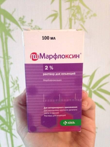 Марфлоксин 20 мг № 10
