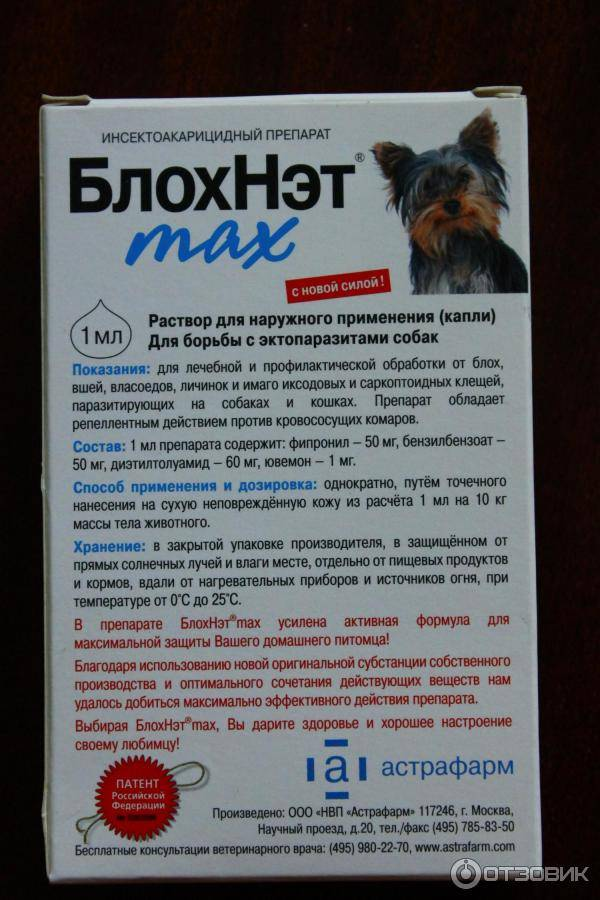Блохнэт max для собак с массой тела до 10 кг