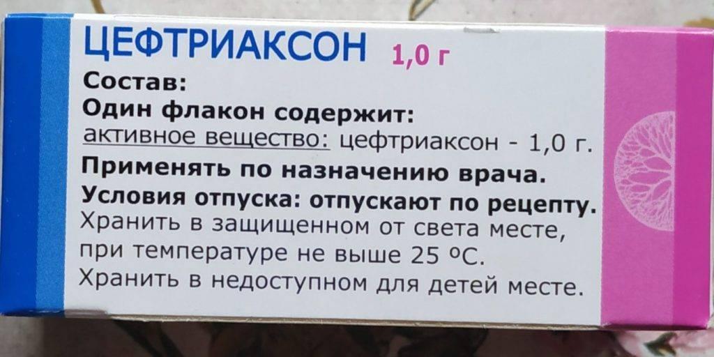 Цефтриаксон протекх порошок — инструкция по применению | справочник лекарственных препаратов medum.ru