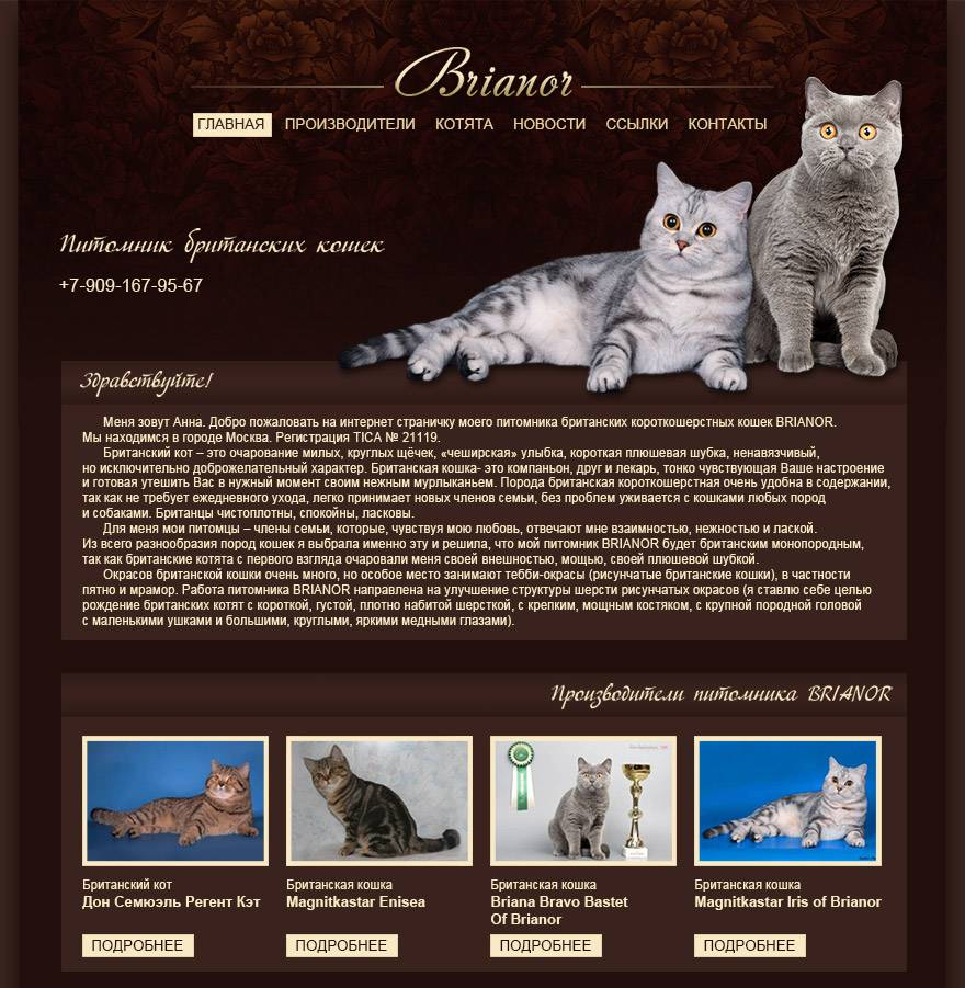 Питомники собак, каталог питомников собак