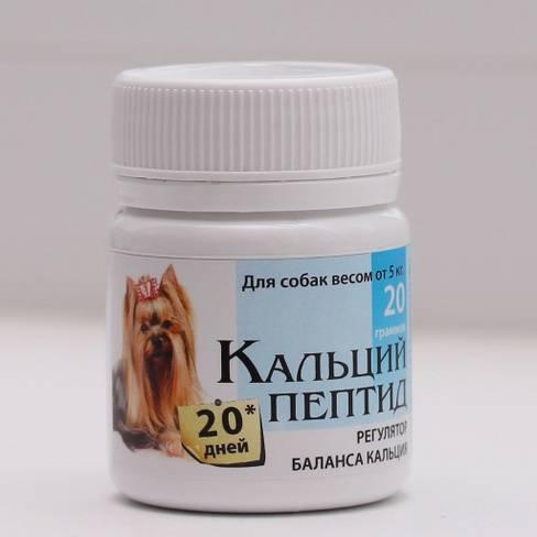 Кальций для щенка: сколько давать, какие витамины, глюканат
