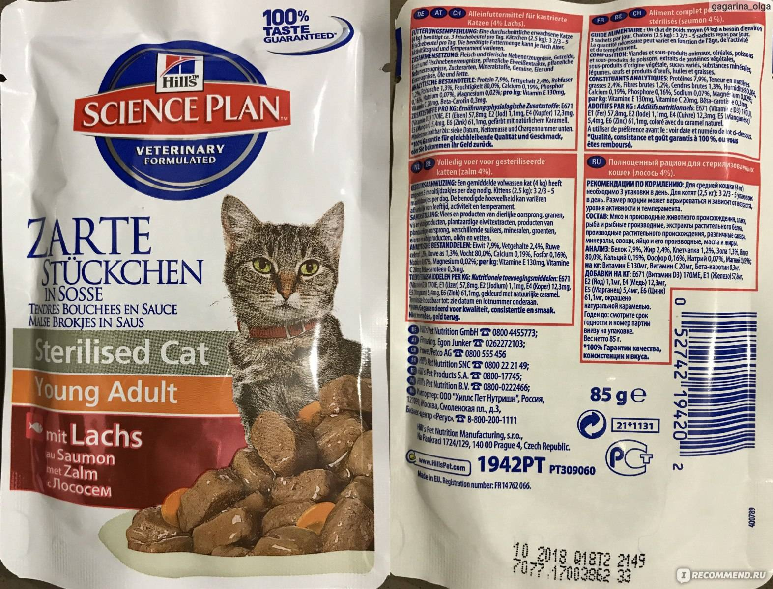 Консервированный корм для кошек мнямс – рожки да ножки?