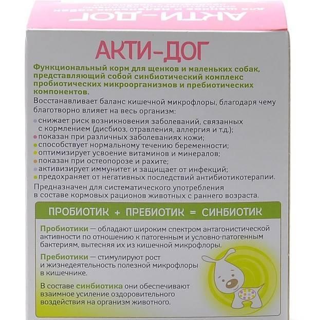 Пробиотики | как принимать пробиотики, их действие и состав | компетентно о здоровье на ilive