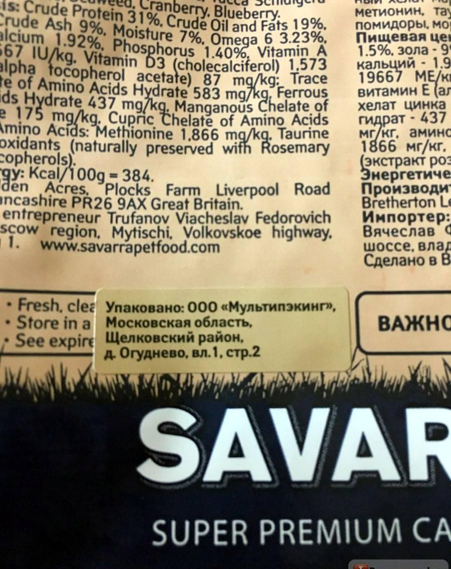 Корма для собак savarra (савара): ассортимент кормов для взрослых собак и щенков, анализ состава, преимущества и недостатки