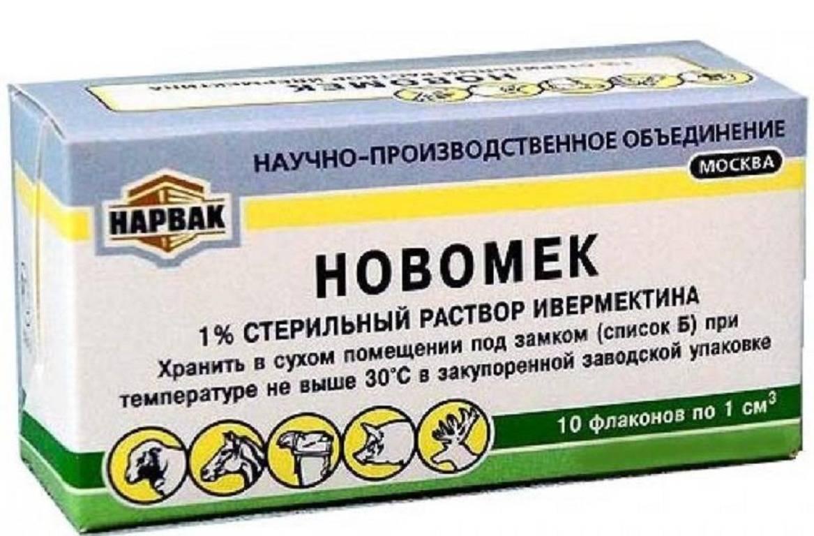 Новомек для кошек: инструкция по применению, состав, дозировка и цена | kotodom.ru