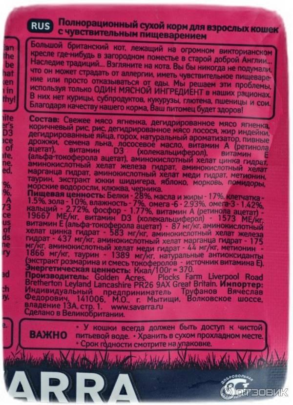 Кошачий корм savarra — полный обзор корма, отзывы