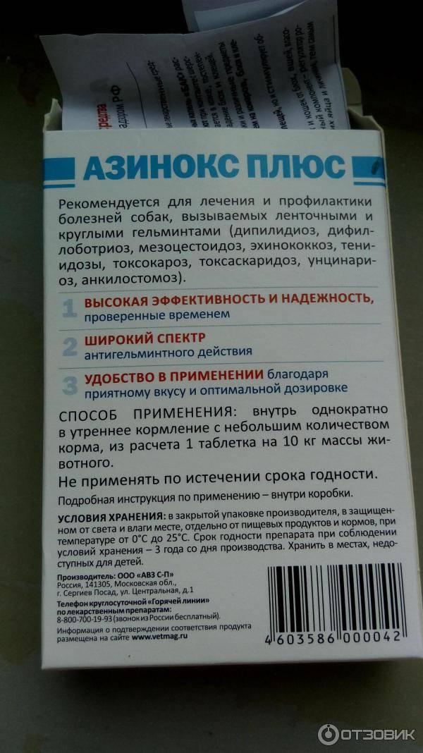 Азинокс для кошек