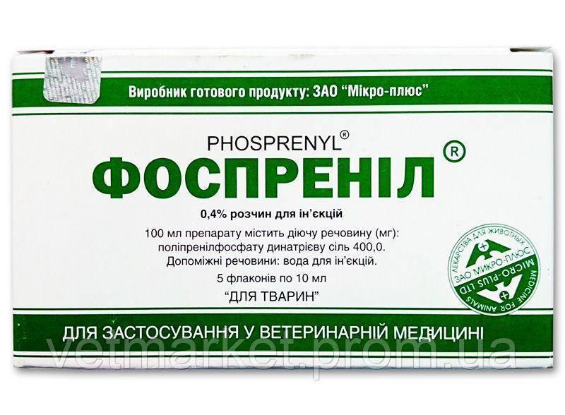 Фоспренил 10 мл - купить, цена и аналоги, инструкция по применению, отзывы в интернет ветаптеке добропесик