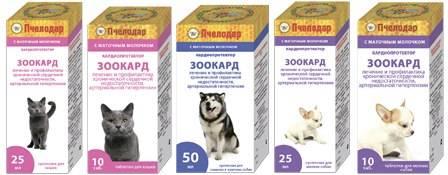 Гепатолюкс таблетки для кошек №20